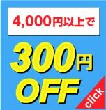 全商品が対象!4,000円以上のご注文で300円OFFクーポン