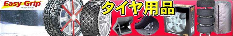 タイヤ用品