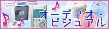 オーディオ・ビジュアル
