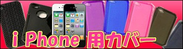 I Phone用カバー
