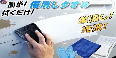 傷消しタオル