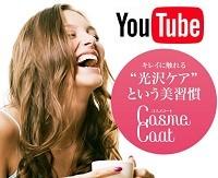Cosme Coat/動画で早わかり!!