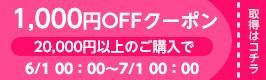 1,000円OFFクーポン