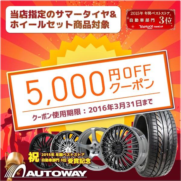 [5,000円割引クーポン]人気タイヤホイールセットで使えるクーポン配布!!3月31日まで!