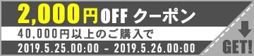 2,000円OFFクーポン