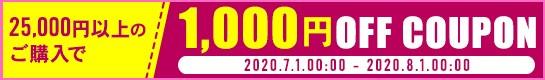AUTOWAY PayPayモール店で使える 1,000円OFFクーポン