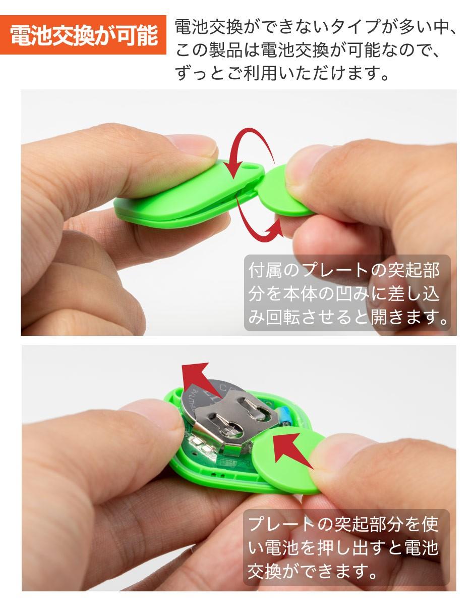 電池交換可能