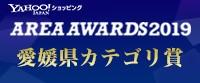 AREA AWARDS 2019