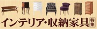 家具・雑貨