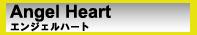 エンジェルハート ANGEL HEART