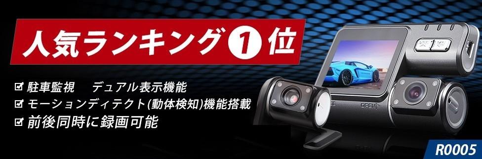 ドラレコ ドライブレコーダー あおり運転 バックカメラ eonon