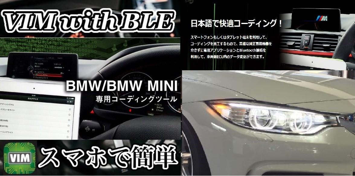 VIM BMW コーディング スマホ
