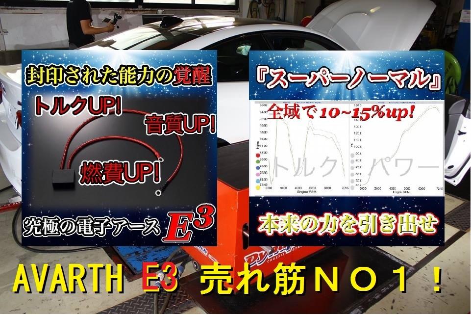 AVARTH E3 アーシング アース 燃費向上 トルクアップ パワーアップ
