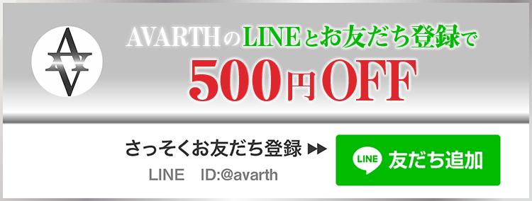 LINE@友だち登録だけで初回500円OFF