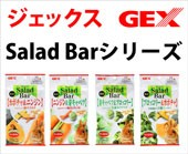 GEX Salad Barシリーズ