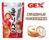 GEX ジェックス パリパリりんご