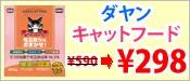 ニチドウ ダヤンキャットフード 成猫用 400g