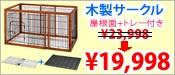 スライド木製サークル ワイド ブラウン 専用トレー付
