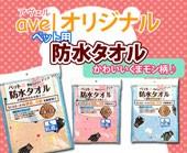 くまモン ペット用防水タオル