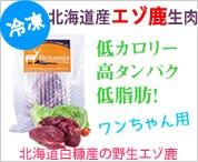 北海道産エゾ鹿 生肉 ブリタニア