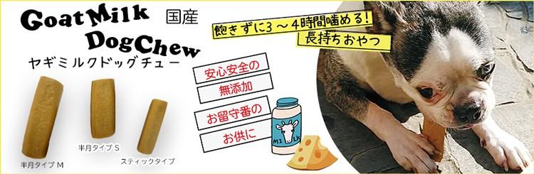 ヤギミルクドッグチュー