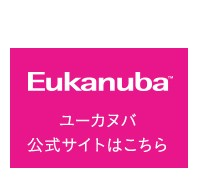 ユーカヌバ公式 サイトはこちら