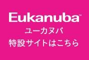 ユーカヌバ特設サイト