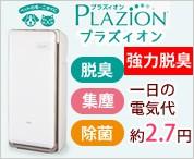 富士通ゼネラル 脱臭機 プラズィオン 犬猫小動物用 HDS-302C