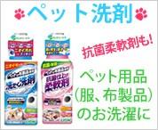ペット用品の洗剤