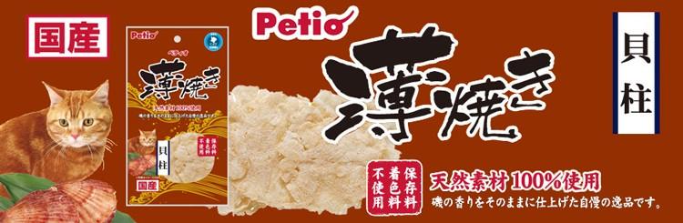ペティオ 薄焼き 貝柱 4g 天然素材100%