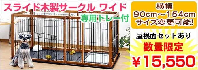 スライド木製ワイド