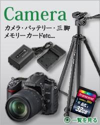 カメラ・バッテリー