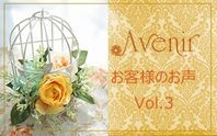お客様のお声Vol.3