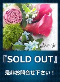 SOLD OUT商品について