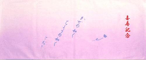 グラデーション淡い染めタオル 喜寿のお祝いの記念品に