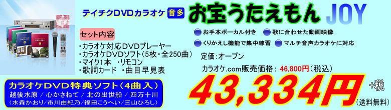 「テイチクDVDカラオケセット/TEKJ-250M/お宝うたえもんJOY/演歌・懐メロ・定番曲の集大成