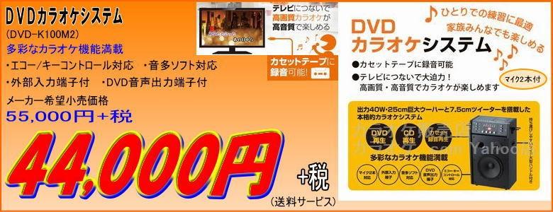 カラオケドットコム,カラオケ.com,テイチク,テイチクカラオケ,カラオケ,DVD,DVDカラオケ,アビック,ANABAS,anabas,太知ホールディングス,DVDカラオケシステム,DVD-K100,DVDK100,dvd-k100,dvdk100,DVD-K100M2,DVDK100M2,dvd-k100m2,dvdk100m2