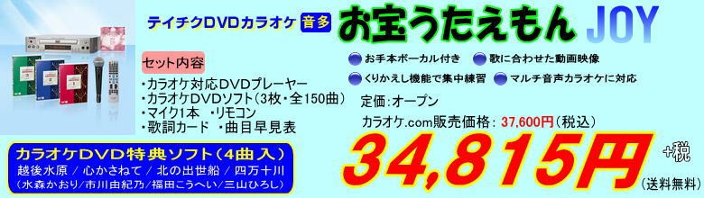 テイチクDVDカラオケセット/TEKJ-150M/お宝うたえもんJOY/ヒット演歌・歌謡