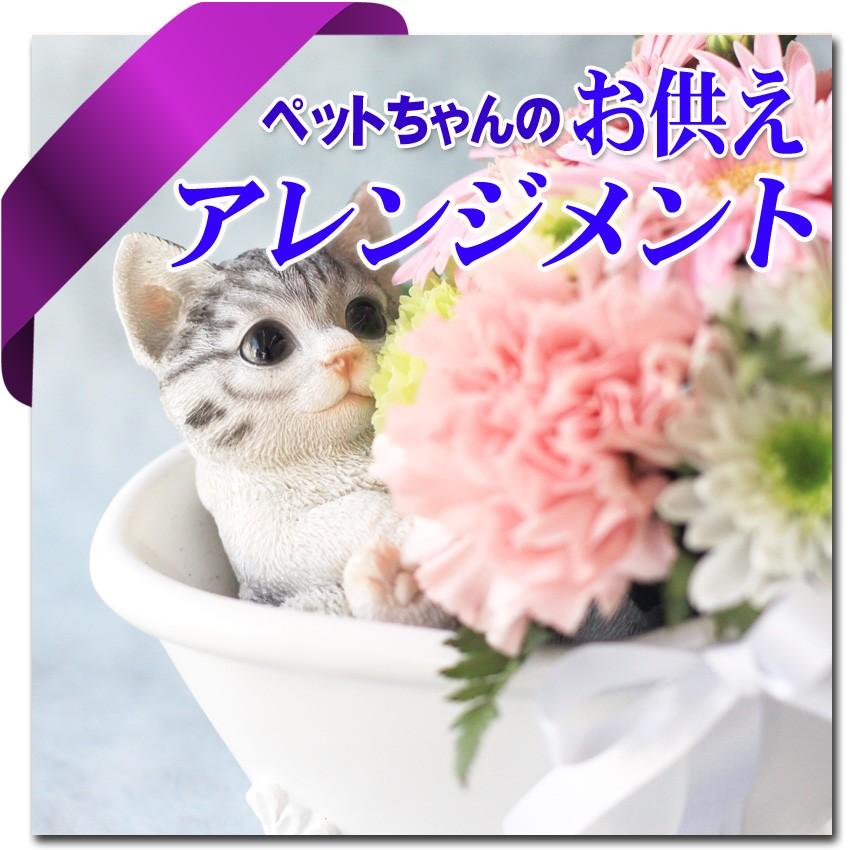 ペットちゃん用アレンジメント