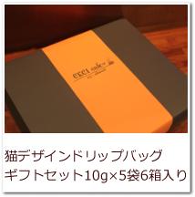 ドリップバッグ10g×5袋6箱入りギフト