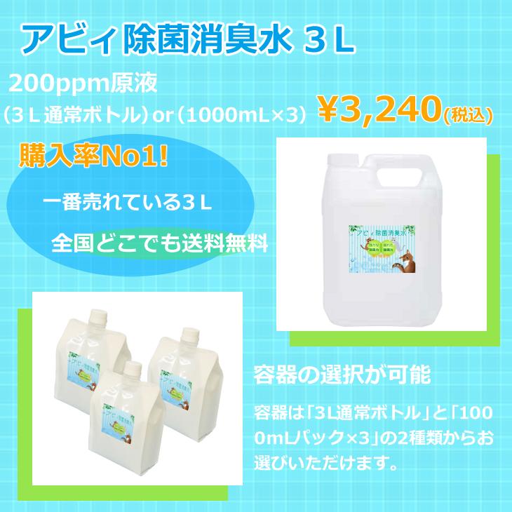 アビィ除菌消臭水3L 購入率No1 全国どこでも送料無料 容器の選択も可能です