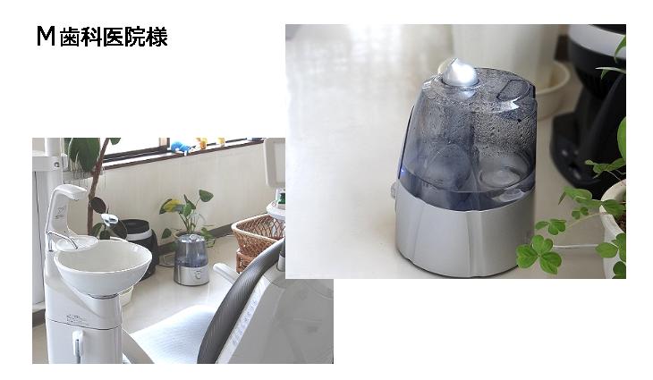 超音波加湿器使用例1