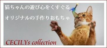アビィ猫おもちゃトップ画像
