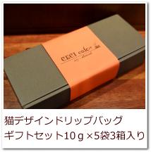 ドリップバッグ10g×5袋3箱入りギフト