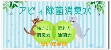 猫の尿の臭いを消す安心安全な除菌消臭水アビィ除菌消臭水