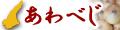 淡路島玉ねぎ特産品 あわべじ ロゴ