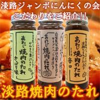 淡路ジャンボにんにくの会をご紹介!!