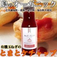 淡路島 有機玉ねぎのトマトケチャップ