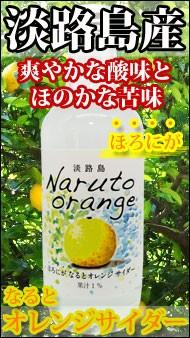 淡路島なるとオレンジサイダー