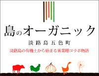 淡路島のオーガニックをご紹介